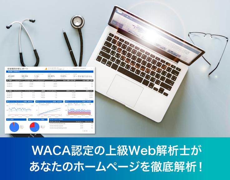 WACA認定の上級Web解析士が あなたのホームページを徹底解析!